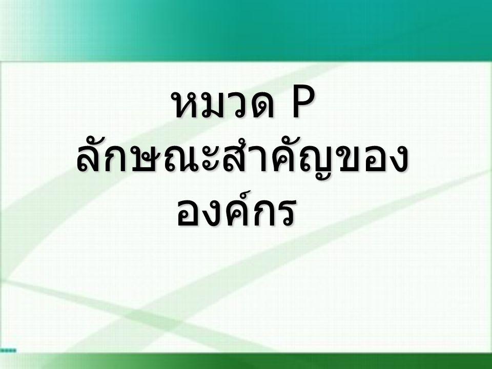 หมวด P หมวด P ลักษณะสำคัญของ องค์กร ลักษณะสำคัญของ องค์กร