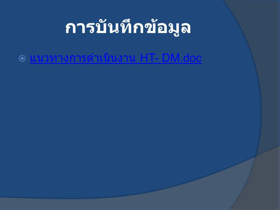 การบันทึกข้อมูล  แนวทางการดำเนินงาน HT- DM.doc แนวทางการดำเนินงาน HT- DM.doc