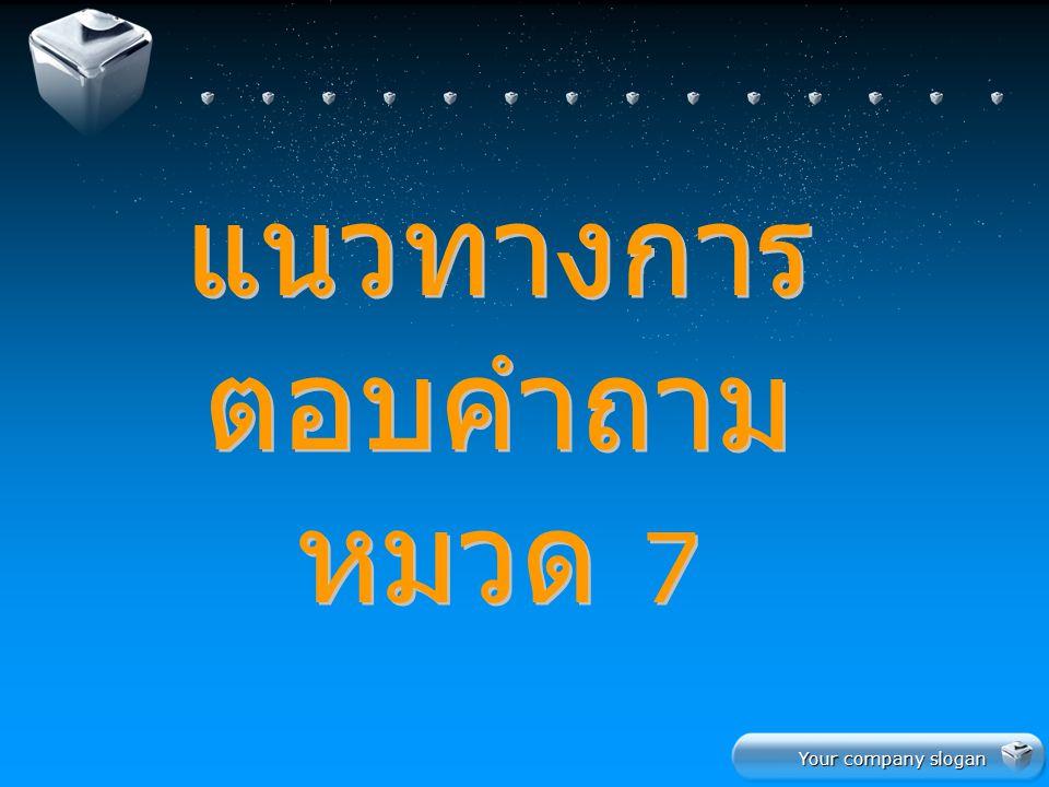 Your company slogan แนวทางการ ตอบคำถาม หมวด 7