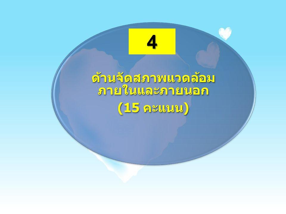 ด้านจัดสภาพแวดล้อม ภายในและภายนอก (15 คะแนน) 4