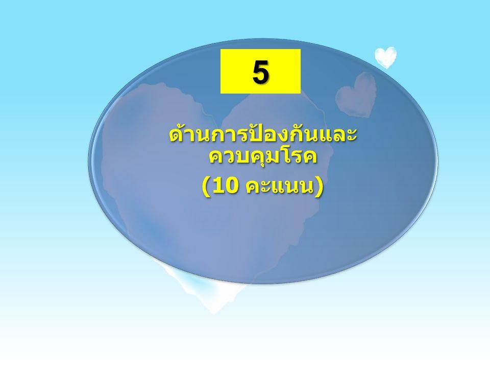 ด้านการป้องกันและ ควบคุมโรค (10 คะแนน) 5