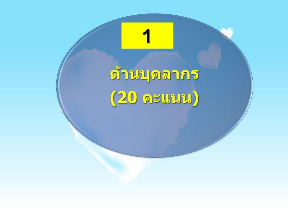5.การจัดเตรียมอาหารสะอาดถูกหลักสุขาภิบาลอาหาร 5.1.5 โต๊ะที่ใช้ประกอบอาหารแข็งแรง สภาพดี พื้นผิวเรียบ สูงจากพื้น อย่างน้อย 60 เซนติเมตร (0.25) 5.1.6 มีการปกปิดอาหารที่ปรุงเสร็จ ป้องกันแมลง พาหะนำโรคและ ฝุ่นละออง (0.25) 5.1.7 นมที่ให้เด็กดื่มเป็นนมรสจืด จัดเก็บในสภาพที่เหมาะสม ไม่ หมดอายุและมีทะเบียนการ แจกจ่ายให้เด็ก (0.25) 5.1.8 มีการป้องกันไม่ให้เด็กเข้ามา ในบริเวณที่ประกอบอาหาร (0.25) แนวทางการประเมินเกณฑ์มาตรฐาน