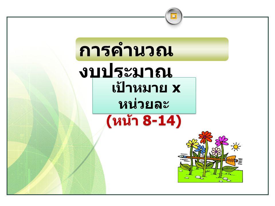 www.themegallery.com LOGO เป้าหมาย x หน่วยละ ( หน้า 8-14) เป้าหมาย x หน่วยละ ( หน้า 8-14) การคำนวณ งบประมาณ