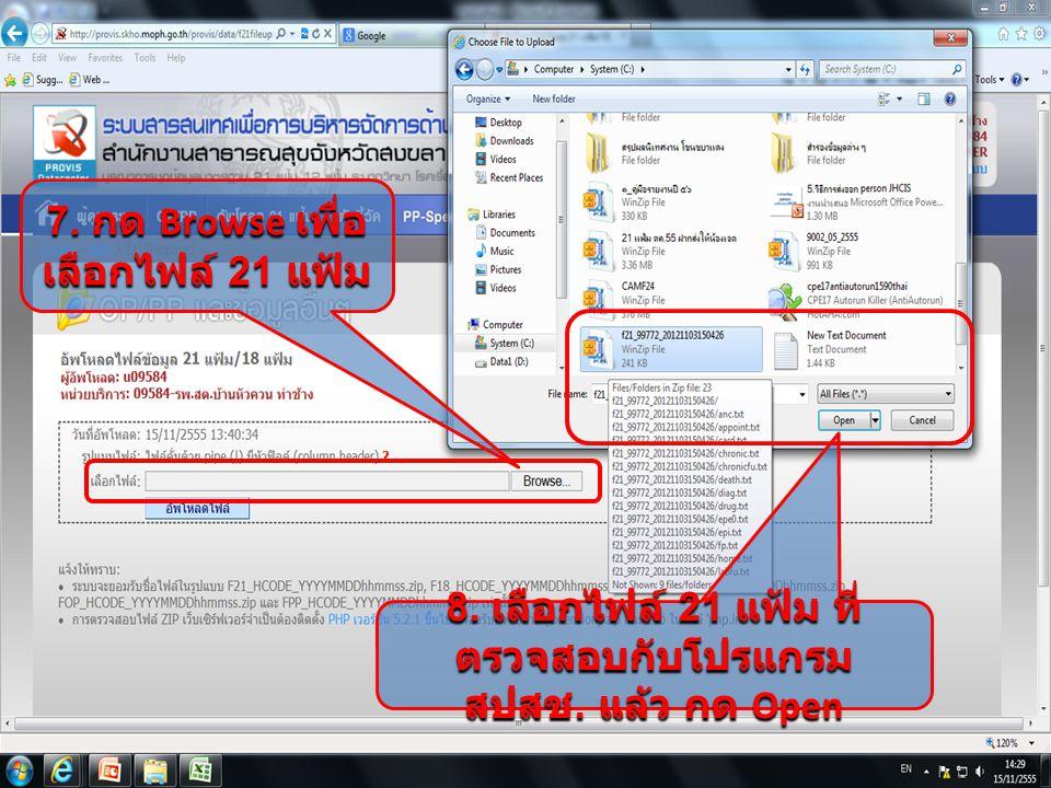 7. กด Browse เพื่อ เลือกไฟล์ 21 แฟ้ม 8. เลือกไฟล์ 21 แฟ้ม ที่ ตรวจสอบกับโปรแกรม สปสช. แล้ว กด Open