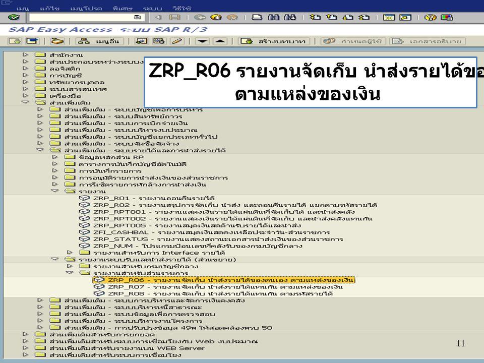 11 ZRP_R06 รายงานจัดเก็บ นำส่งรายได้ของตนเอง ตามแหล่งของเงิน 11