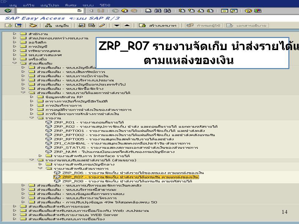 14 ZRP_R07 รายงานจัดเก็บ นำส่งรายได้แทนกัน ตามแหล่งของเงิน 14