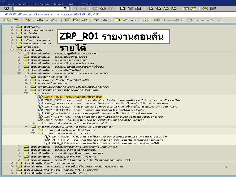 5 ZRP_R01 รายงานถอนคืน รายได้ 5