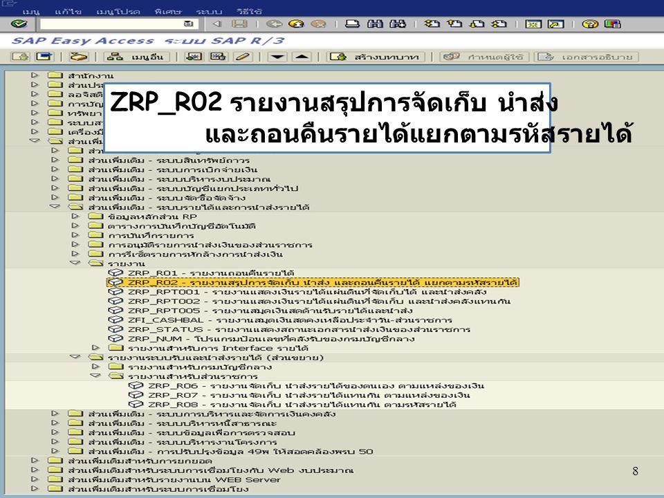 8 ZRP_R02 รายงานสรุปการจัดเก็บ นำส่ง และถอนคืนรายได้แยกตามรหัสรายได้ 8