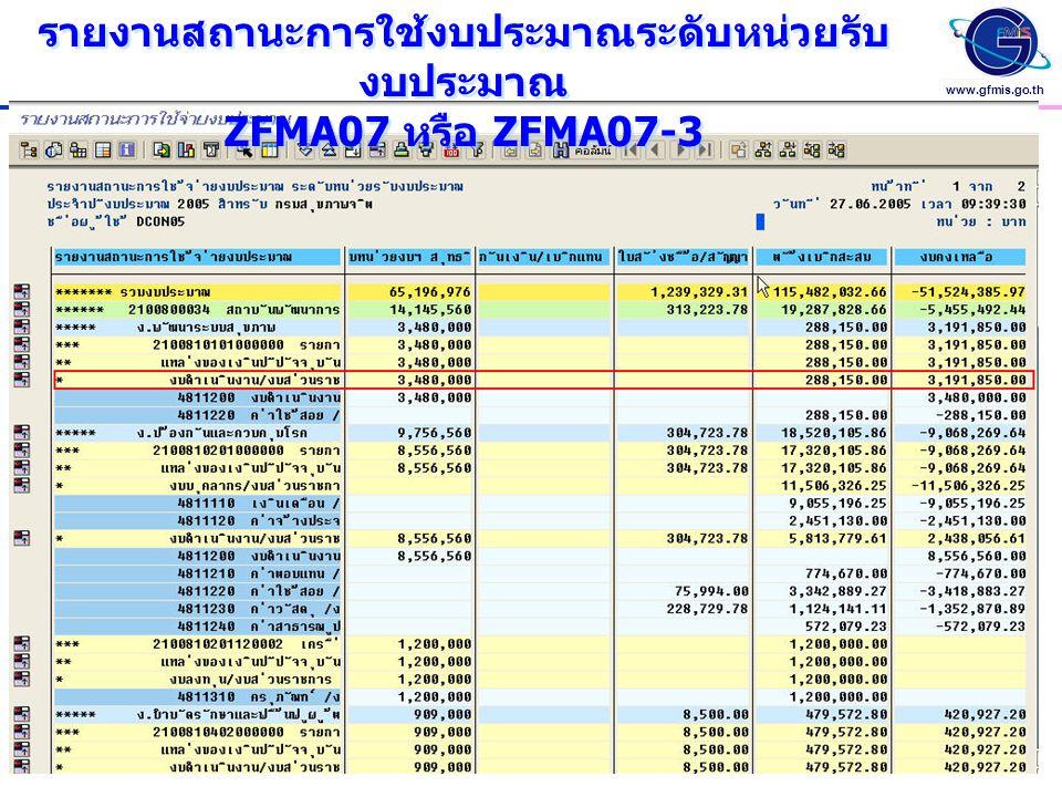 www.gfmis.go.th รายงานสถานะการใช้งบประมาณระดับหน่วยรับ งบประมาณ ZFMA07 หรือ ZFMA07-3 รายงานสถานะการใช้งบประมาณระดับหน่วยรับ งบประมาณ ZFMA07 หรือ ZFMA0