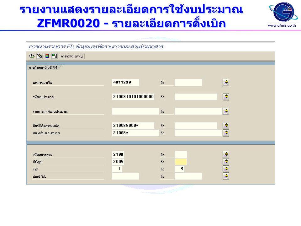 www.gfmis.go.th รายงานแสดงรายละเอียดการใช้งบประมาณ ZFMR0020 - รายละเอียดการตั้งเบิก รายงานแสดงรายละเอียดการใช้งบประมาณ ZFMR0020 - รายละเอียดการตั้งเบิก