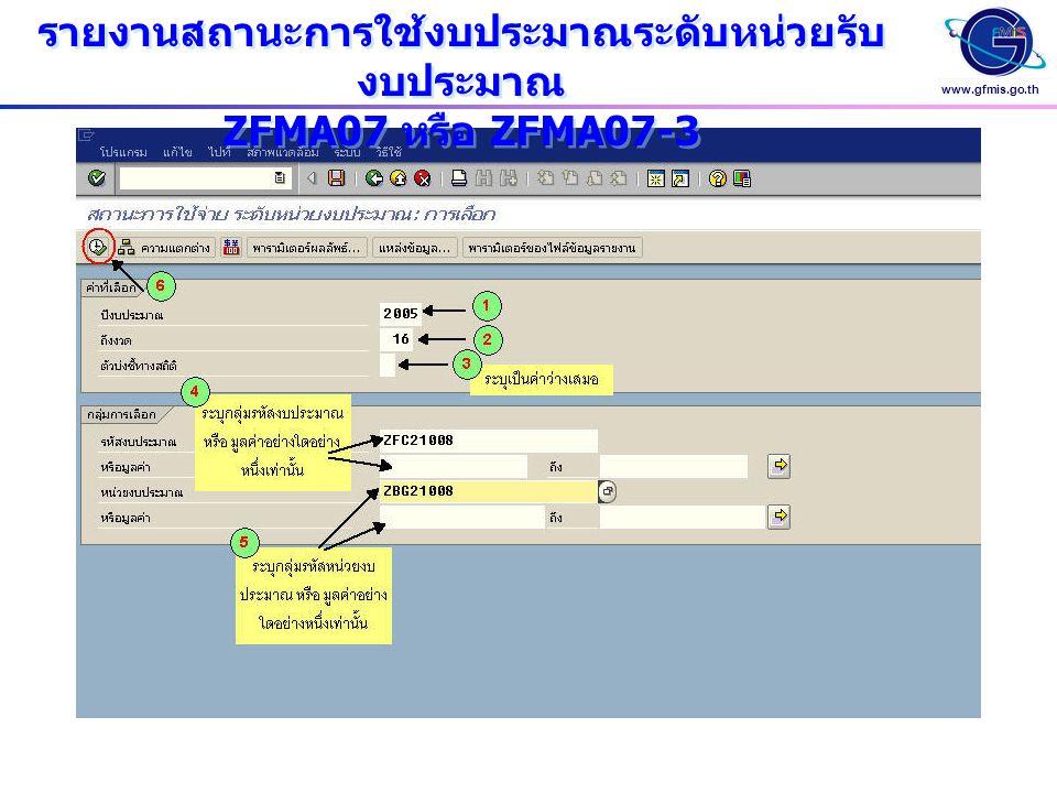 www.gfmis.go.th รายงานสถานะการใช้งบประมาณระดับหน่วยรับ งบประมาณ ZFMA07 หรือ ZFMA07-3 รายงานสถานะการใช้งบประมาณระดับหน่วยรับ งบประมาณ ZFMA07 หรือ ZFMA07-3