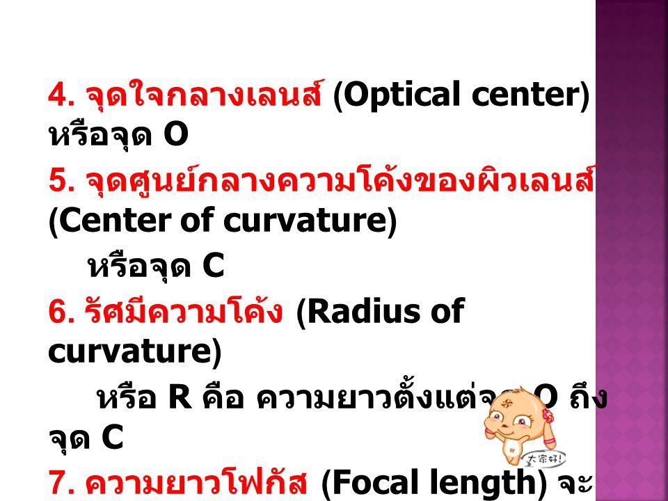 4.จุดใจกลางเลนส์ (Optical center) หรือจุด O 5.