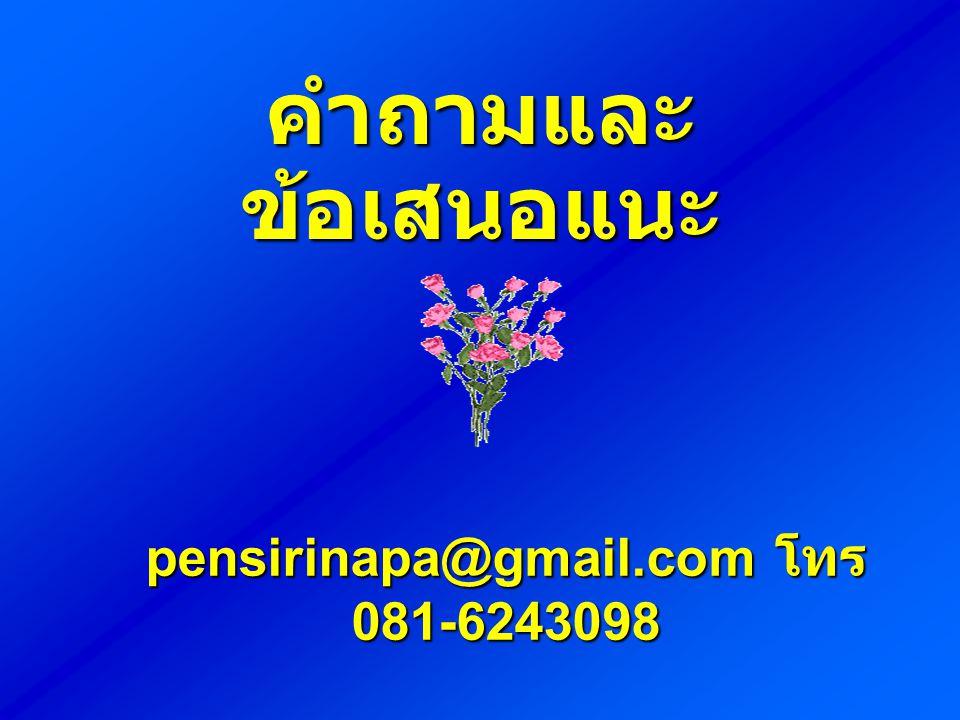 คำถามและ ข้อเสนอแนะ pensirinapa@gmail.com โทร 081-6243098