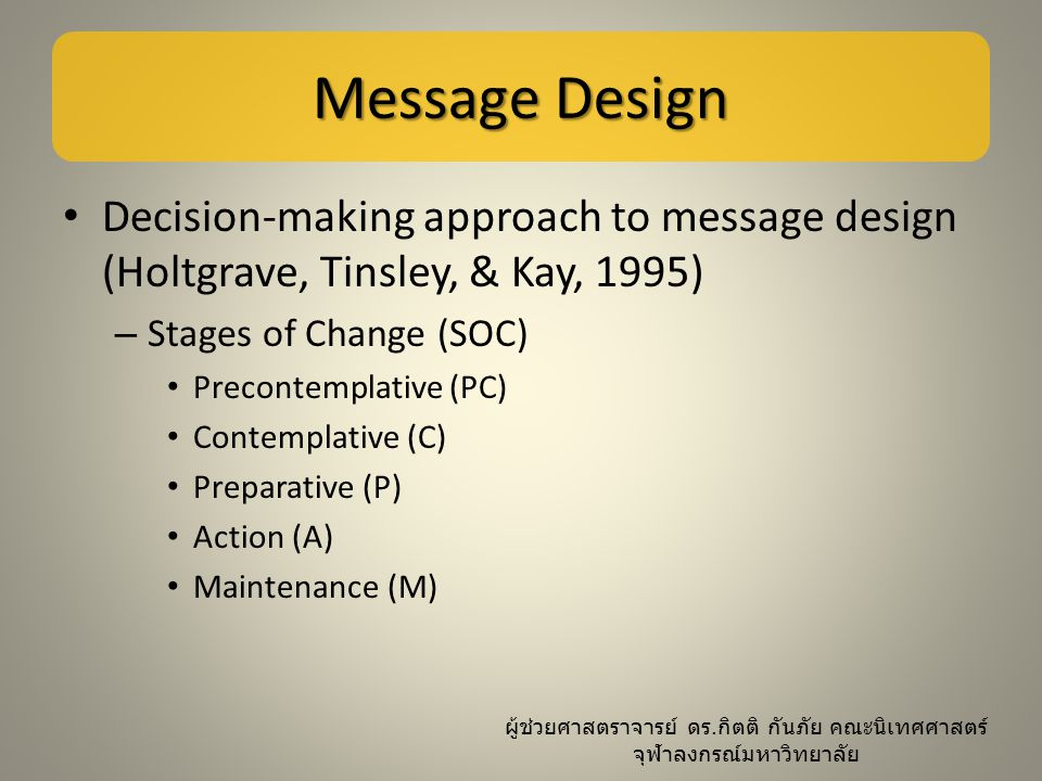 Message Design Decision-making approach to message design (Holtgrave, Tinsley, & Kay, 1995) – Stages of Change (SOC) Precontemplative (PC) Contemplati