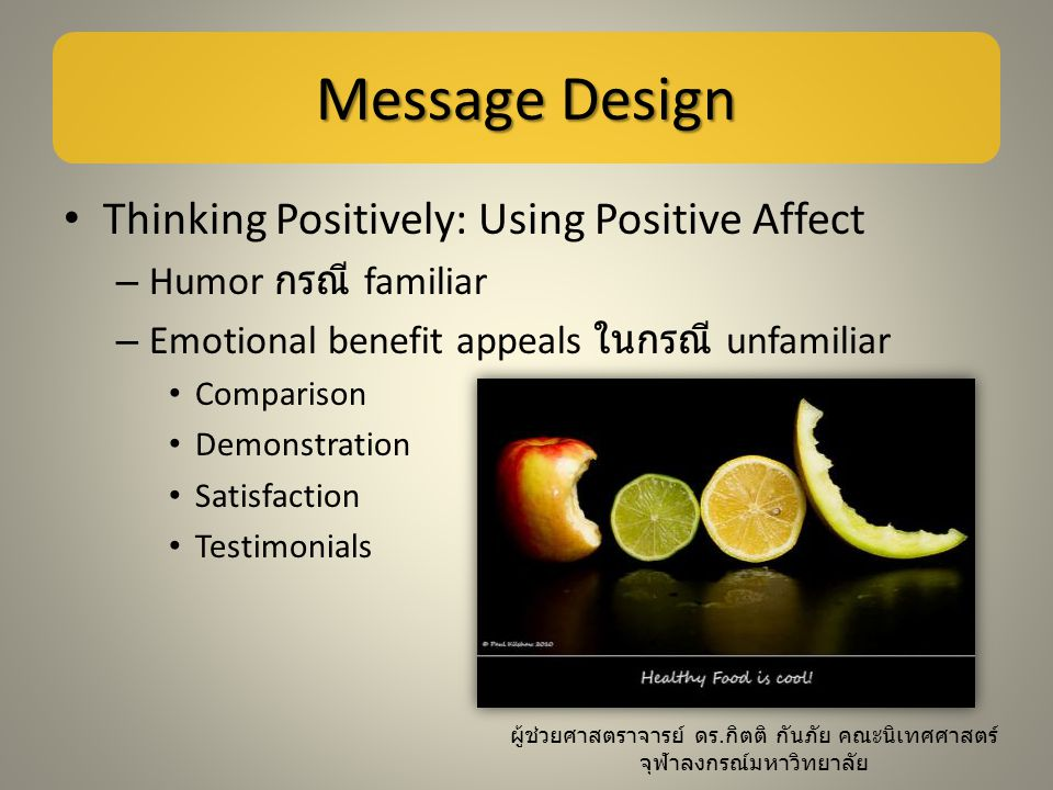 Message Design Thinking Positively: Using Positive Affect – Humor กรณี familiar – Emotional benefit appeals ในกรณี unfamiliar Comparison Demonstration