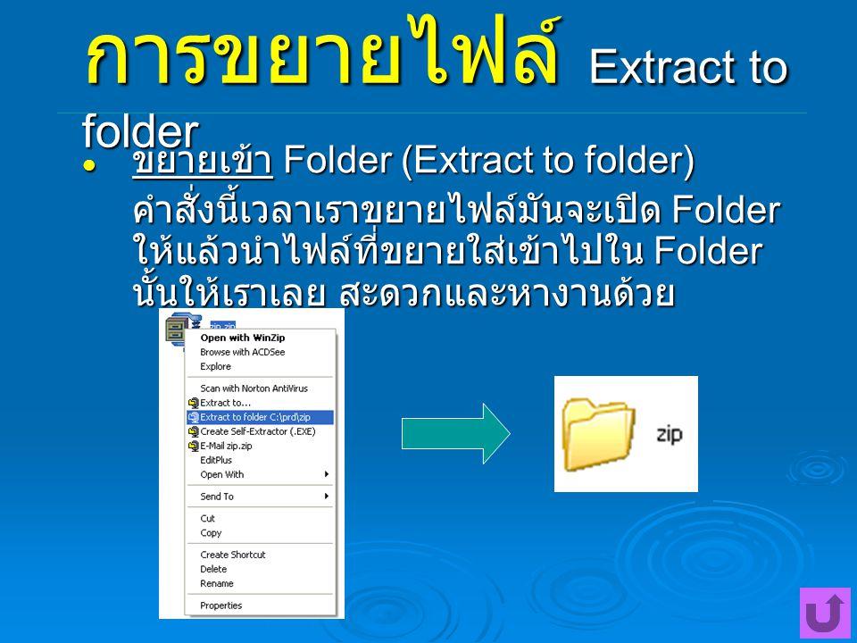 การขยายไฟล์ Extract to folder ขยายเข้า Folder (Extract to folder) ขยายเข้า Folder (Extract to folder) คำสั่งนี้เวลาเราขยายไฟล์มันจะเปิด Folder ให้แล้ว
