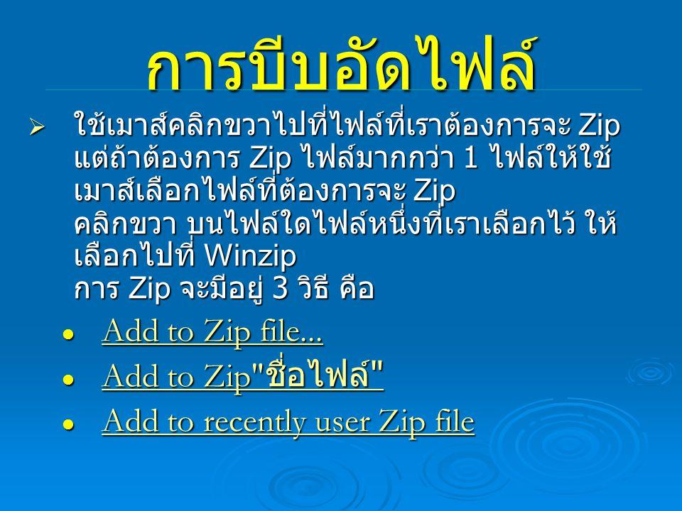 การบีบอัดไฟล์  ใช้เมาส์คลิกขวาไปที่ไฟล์ที่เราต้องการจะ Zip แต่ถ้าต้องการ Zip ไฟล์มากกว่า 1 ไฟล์ให้ใช้ เมาส์เลือกไฟล์ที่ต้องการจะ Zip คลิกขวา บนไฟล์ใด