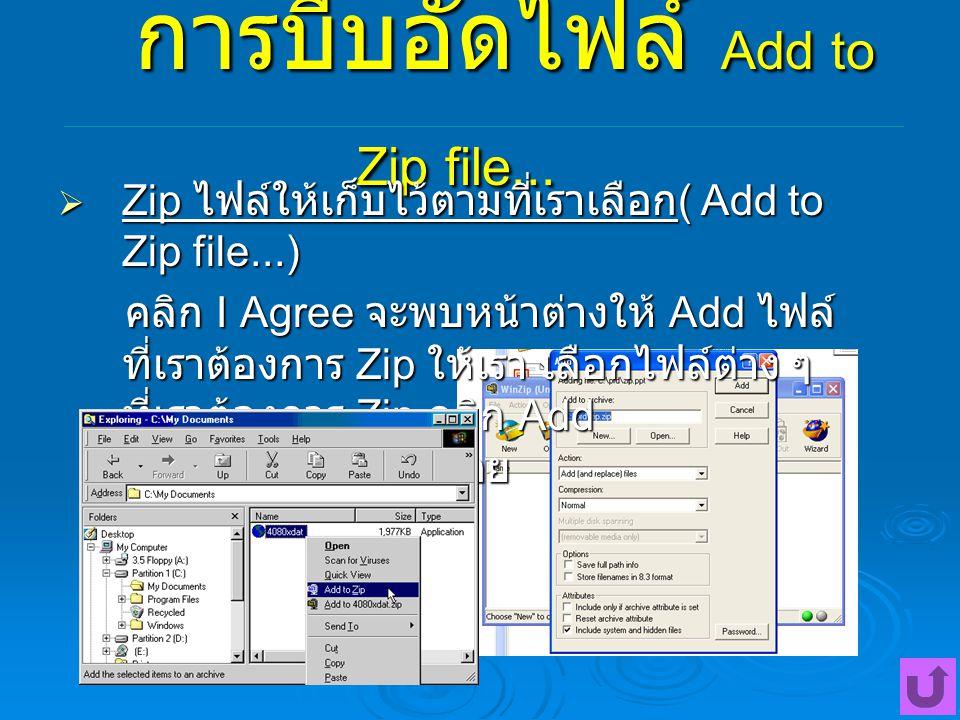 การบีบอัดไฟล์ Add to Zip ชื่อ ไฟล์  Zip ไฟล์ไว้ที่เดียวกับไฟล์ที่เราต้องการ Zip (Add to Zip ชื่อไฟล์ ) คลิก I Agree แล้ว ไฟล์ที่ Zip ก็จะอยู่ที่หน้าเดียวกับ ไฟล์ที่เรา เลือก