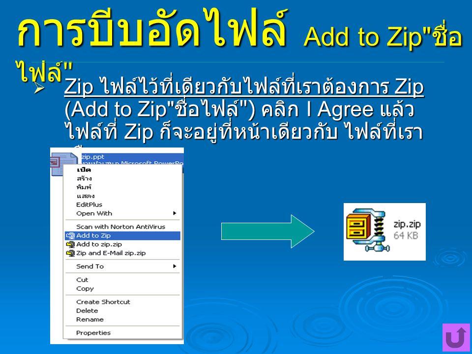 การบีบอัดไฟล์ Add to recently user Zip file  Zip ไฟล์ไว้ในไฟล์ที่เราเคย Zip ไว้แล้ว (Add to recently user Zip file) ถ้าหากเราเคย Zip ไฟล์ไว้แล้วเราก็สามารถ ที่ จะนำไฟล์ที่เรายังไม่ได้ Zip เข้าไปเก็บไว้ ด้วยกันได้ คือเลือกไปที่ที่เคย Zip ไว้แล้ว จากนั้น ไฟล์ที่เราต้องการก็จะเข้าไปอยู่รวม กับไฟล์ที่เรา Zip ไว้แล้ว ถ้าหากเราเคย Zip ไฟล์ไว้แล้วเราก็สามารถ ที่ จะนำไฟล์ที่เรายังไม่ได้ Zip เข้าไปเก็บไว้ ด้วยกันได้ คือเลือกไปที่ที่เคย Zip ไว้แล้ว จากนั้น ไฟล์ที่เราต้องการก็จะเข้าไปอยู่รวม กับไฟล์ที่เรา Zip ไว้แล้ว