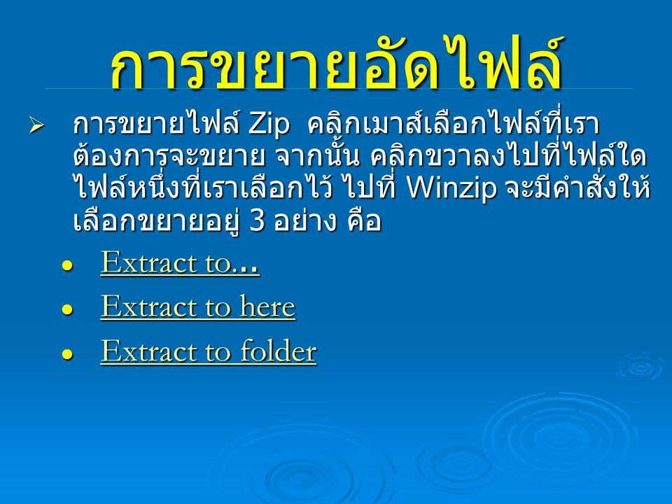 การขยายอัดไฟล์  การขยายไฟล์ Zip คลิกเมาส์เลือกไฟล์ที่เรา ต้องการจะขยาย จากนั้น คลิกขวาลงไปที่ไฟล์ใด ไฟล์หนึ่งที่เราเลือกไว้ ไปที่ Winzip จะมีคำสั่งให