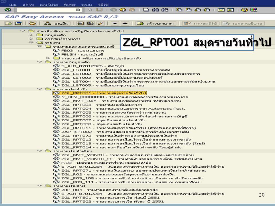 20 ZGL_RPT001 สมุดรายวันทั่วไป 20