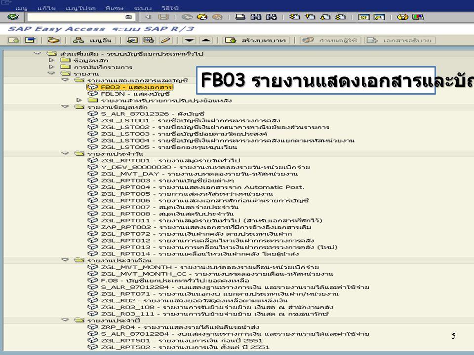 5 FB03 รายงานแสดงเอกสารและบัญชี 5