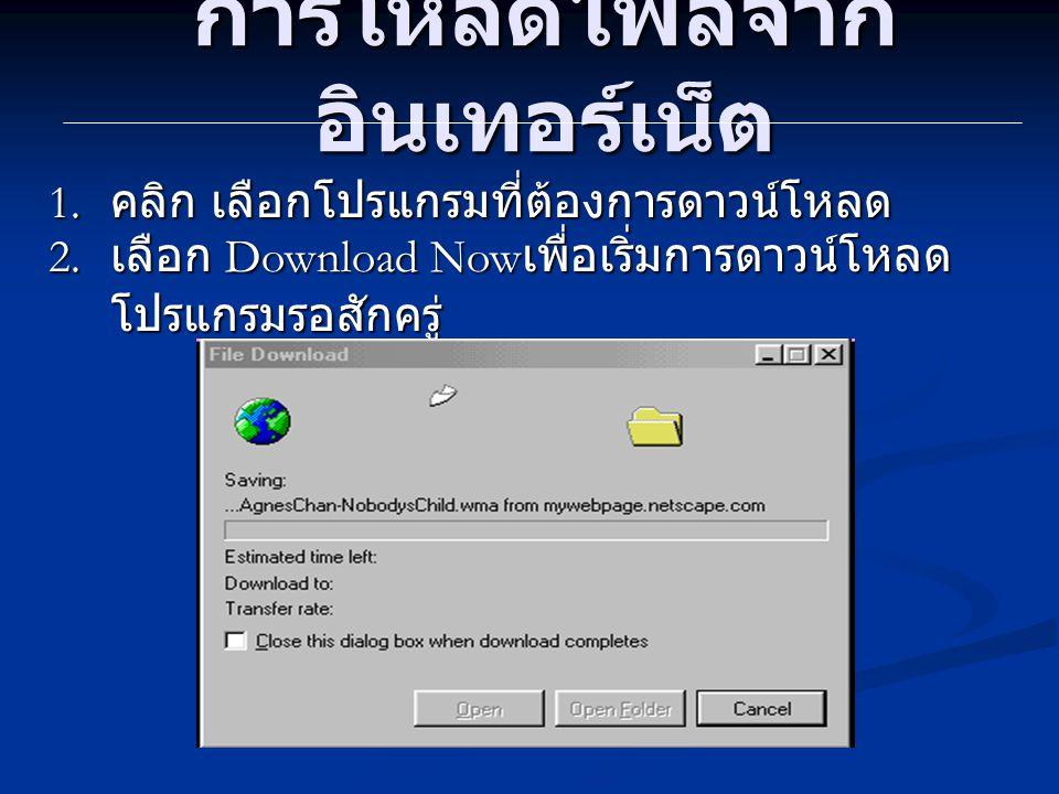 การโหลดไฟล์จาก อินเทอร์เน็ต 1.คลิก เลือกโปรแกรมที่ต้องการดาวน์โหลด 2.