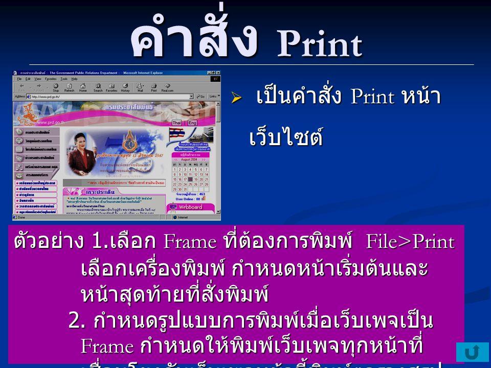 คำสั่ง Print  เป็นคำสั่ง Print หน้า เว็บไซต์ ตัวอย่าง 1.