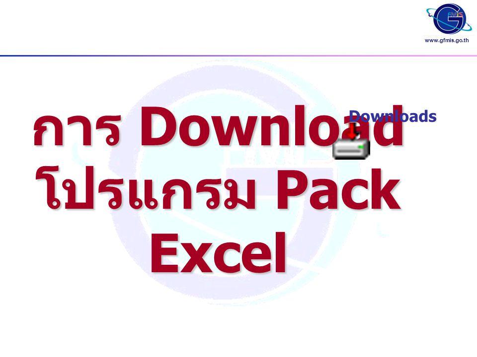 www.gfmis.go.th 4 5 6 4.กดปุ่ม เพื่อดำเนินการ Download โปรแกรม 5.