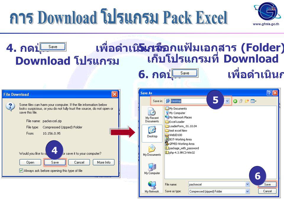 www.gfmis.go.th 4 5 6 4. กดปุ่ม เพื่อดำเนินการ Download โปรแกรม 5. เลือกแฟ้มเอกสาร (Folder) สำหรับการ เก็บโปรแกรมที่ Download 6. กดปุ่ม เพื่อดำเนินการ