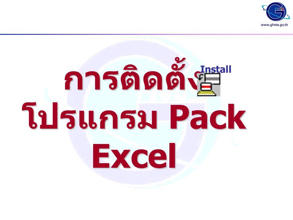www.gfmis.go.th การติดตั้ง โปรแกรม Pack Excel Install