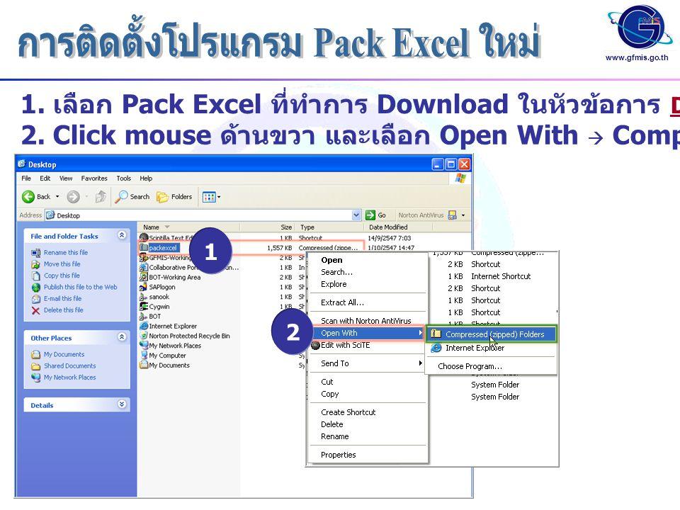 www.gfmis.go.th 1. เลือก Pack Excel ที่ทำการ Download ในหัวข้อการ Download โปรแกรม Pack Excel 1 2 2. Click mouse ด้านขวา และเลือก Open With  Compress