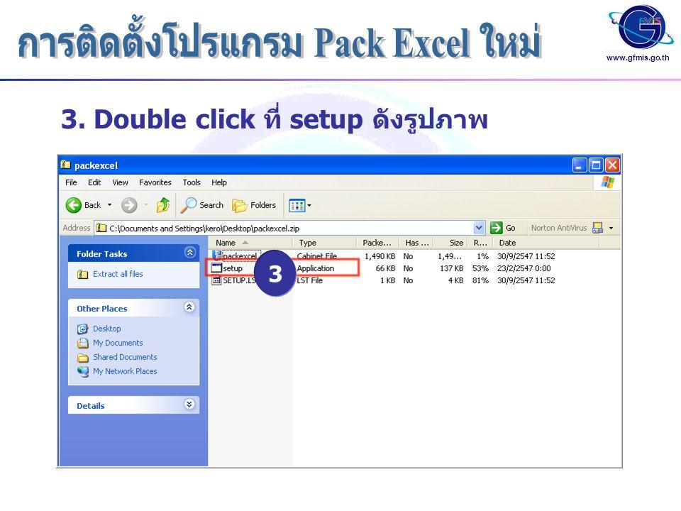 www.gfmis.go.th 3. Double click ที่ setup ดังรูปภาพ 3