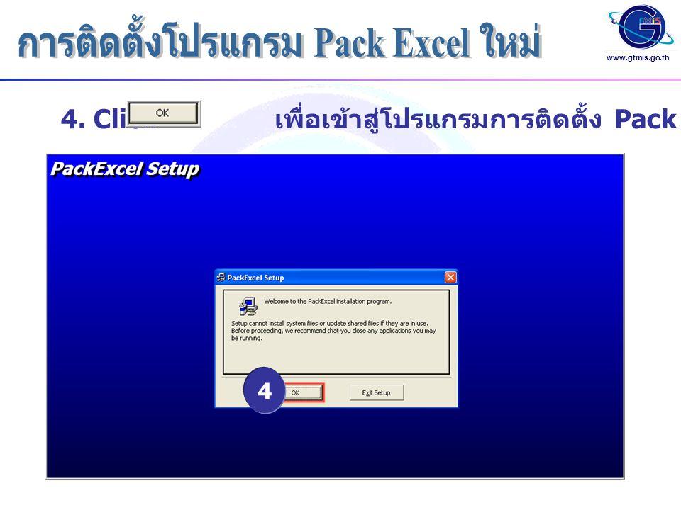 www.gfmis.go.th 4. Click เพื่อเข้าสู่โปรแกรมการติดตั้ง Pack Excel 4