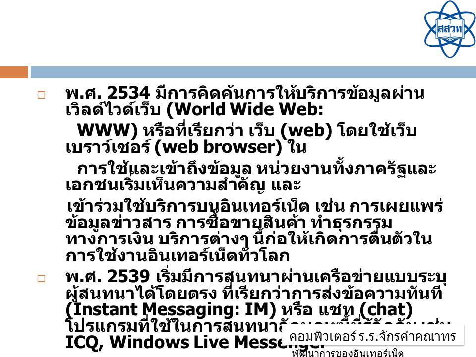 กิจกรรมที่ 16 ความหมายและ พัฒนาการของอินเทอร์เน็ต  พ. ศ. 2534 มีการคิดค้นการให้บริการข้อมูลผ่าน เวิลด์ไวด์เว็บ (World Wide Web: WWW) หรือที่เรียกว่า