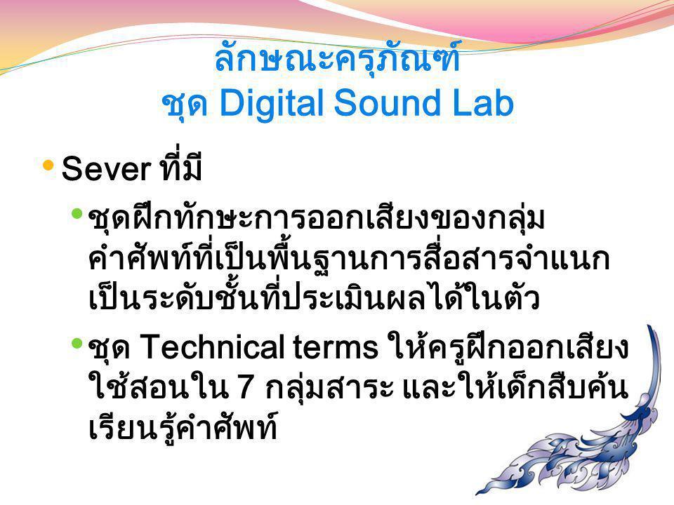 ลักษณะครุภัณฑ์ ชุด Digital Sound Lab Sever ที่มี ชุดฝึกทักษะการออกเสียงของกลุ่ม คำศัพท์ที่เป็นพื้นฐานการสื่อสารจำแนก เป็นระดับชั้นที่ประเมินผลได้ในตัว