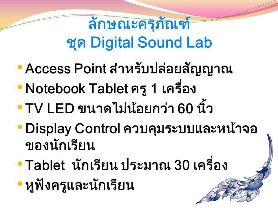 ลักษณะครุภัณฑ์ ชุด Digital Sound Lab Access Point สำหรับปล่อยสัญญาณ Notebook Tablet ครู 1 เครื่อง TV LED ขนาดไม่น้อยกว่า 60 นิ้ว Display Control ควบคุ
