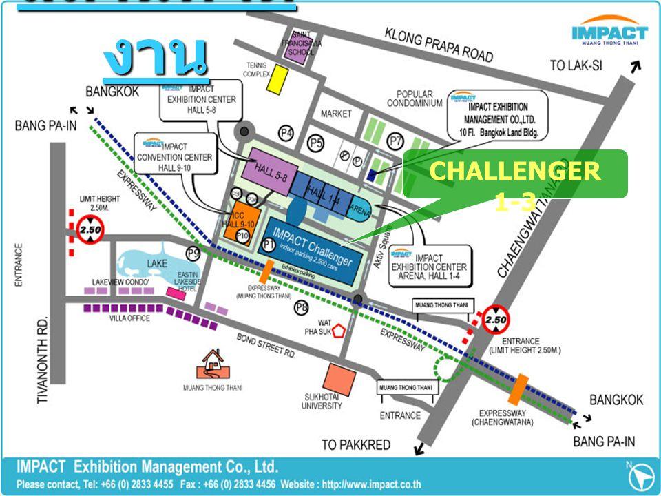 สถานที่จัด งาน CHALLENGER 1-3