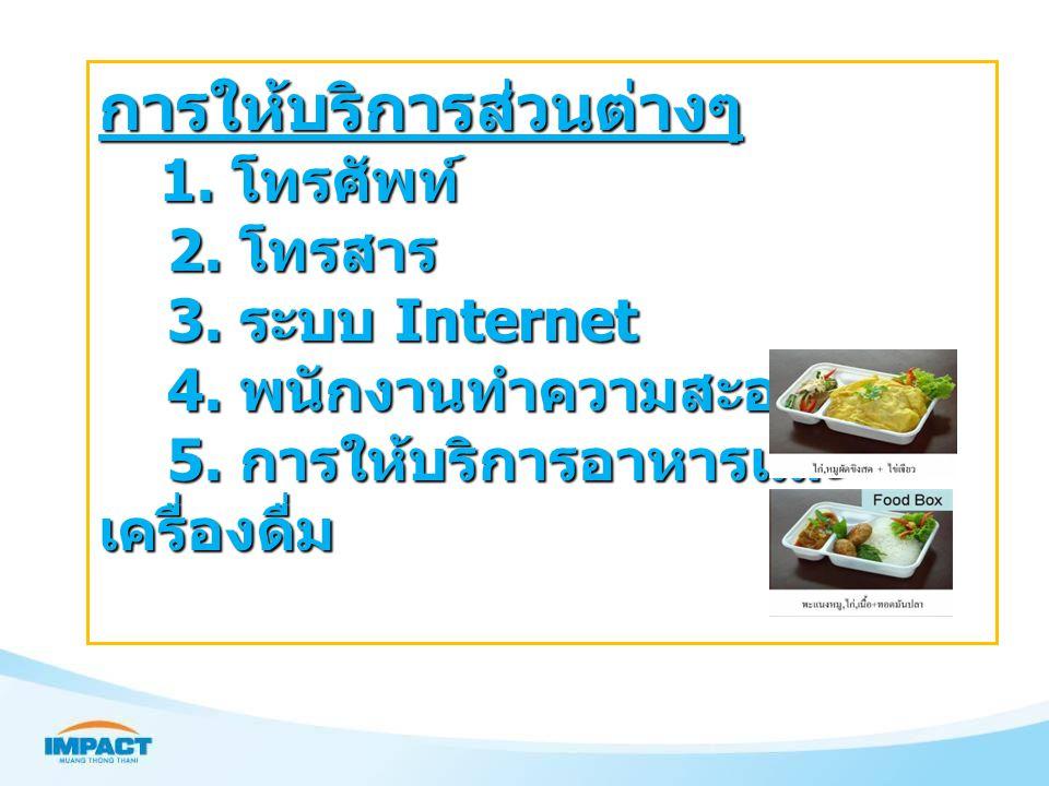 การให้บริการส่วนต่างๆ 1. โทรศัพท์ 1. โทรศัพท์ 2. โทรสาร 2. โทรสาร 3. ระบบ Internet 3. ระบบ Internet 4. พนักงานทำความสะอาด 4. พนักงานทำความสะอาด 5. การ