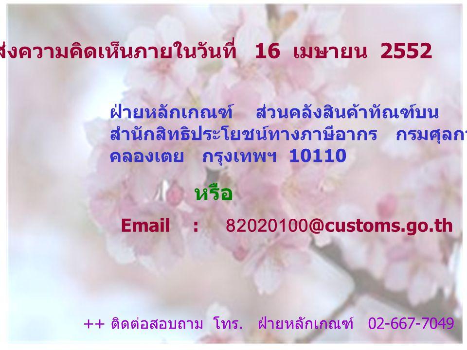 กรุณาส่งความคิดเห็นภายในวันที่ 16 เมษายน 2552 ได้ที่...