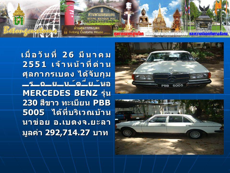 เมื่อวันที่ 26 มีนาคม 2551 เจ้าหน้าที่ด่าน ศุลกากรเบตง ได้จับกุม รถยนต์ยี่ห้อ MERCEDES BENZ รุ่น 230 สีขาว ทะเบียน PBB 5005 ได้ที่บริเวณบ้าน นาข่อย อ.