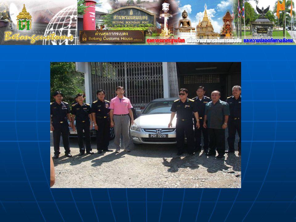 เมื่อวันที่ 26 ธันวาคม 2550 ได้ร่วมกับ เจ้าหน้าที่ตำรวจสถานี ตำรวจภูธรอำเภอเบตง จับกุมรถยนต์ยี่ห้อ HONDA รุ่น ACCORD 2.4 สีเทา ติด ทะเบียนปลอม ชภ -2124 กทม.