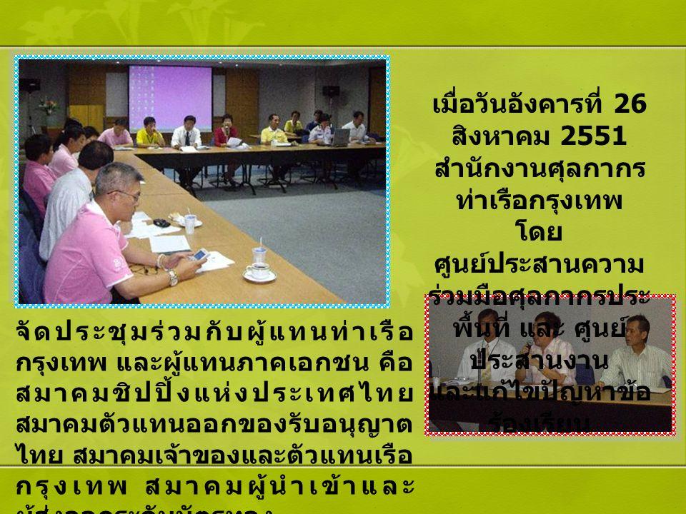จัดประชุมร่วมกับผู้แทนท่าเรือ กรุงเทพ และผู้แทนภาคเอกชน คือ สมาคมชิปปิ้งแห่งประเทศไทย สมาคมตัวแทนออกของรับอนุญาต ไทย สมาคมเจ้าของและตัวแทนเรือ กรุงเทพ