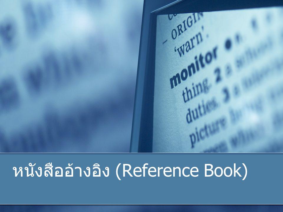 หนังสืออ้างอิง (Reference Book)
