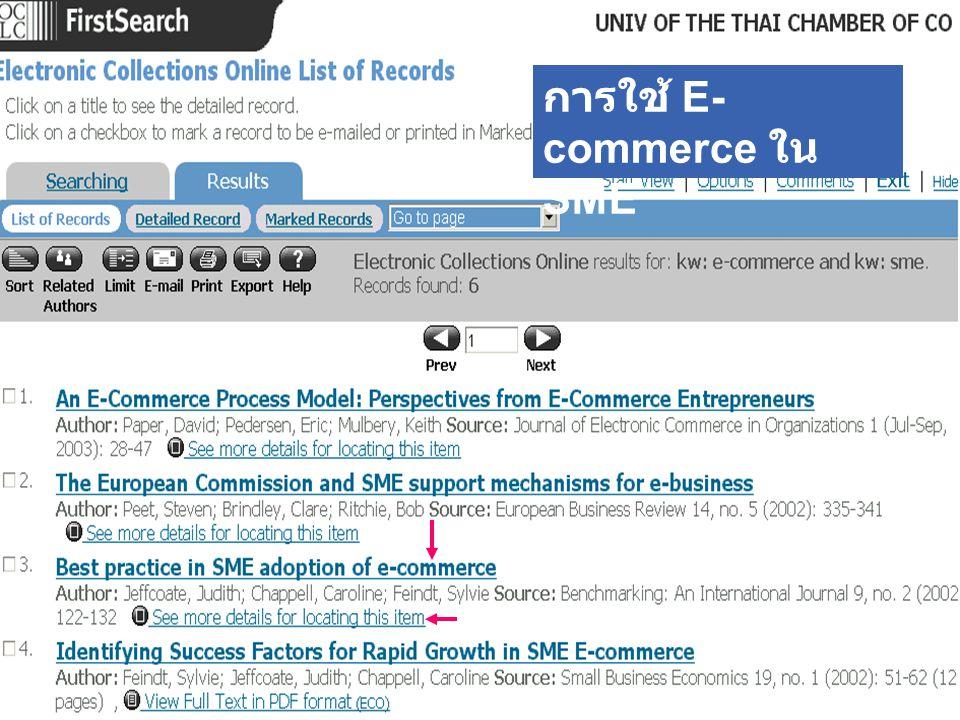 การใช้ E- commerce ใน SME
