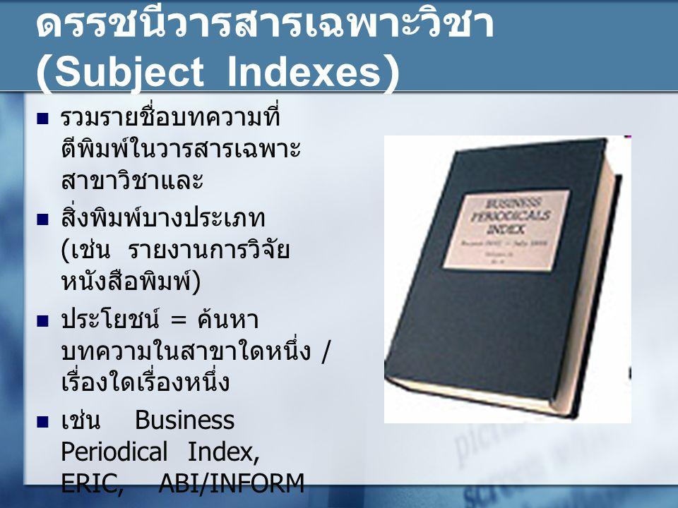 ดรรชนีวารสารเฉพาะวิชา (Subject Indexes) รวมรายชื่อบทความที่ ตีพิมพ์ในวารสารเฉพาะ สาขาวิชาและ สิ่งพิมพ์บางประเภท ( เช่น รายงานการวิจัย หนังสือพิมพ์ ) ป