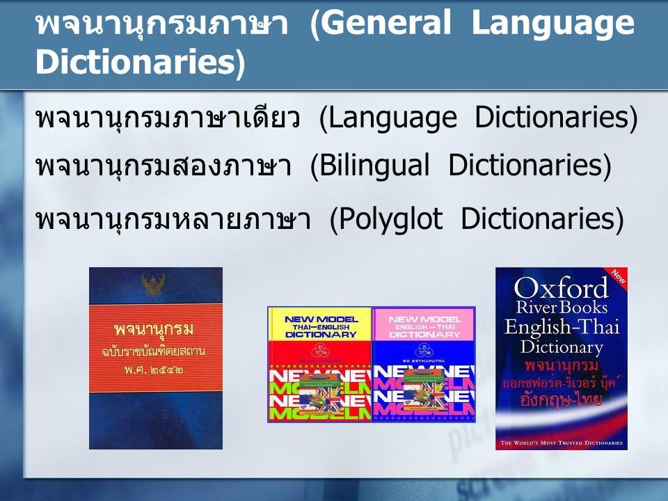 พจนานุกรมภาษา (General Language Dictionaries) พจนานุกรมภาษาเดียว (Language Dictionaries) พจนานุกรมสองภาษา (Bilingual Dictionaries) พจนานุกรมหลายภาษา (