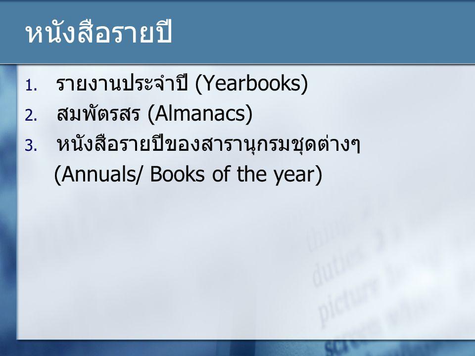 หนังสือรายปี 1. รายงานประจำปี (Yearbooks) 2. สมพัตรสร (Almanacs) 3. หนังสือรายปีของสารานุกรมชุดต่างๆ (Annuals/ Books of the year)