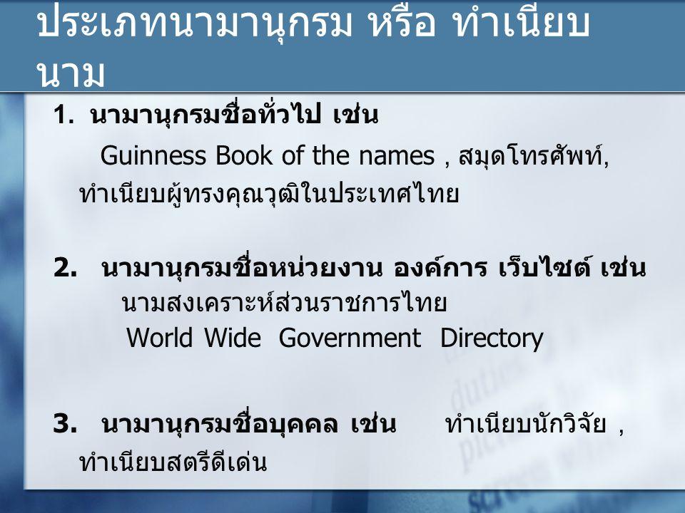 ประเภทนามานุกรม หรือ ทำเนียบ นาม 1. นามานุกรมชื่อทั่วไป เช่น Guinness Book of the names, สมุดโทรศัพท์, ทำเนียบผู้ทรงคุณวุฒิในประเทศไทย 2. นามานุกรมชื่