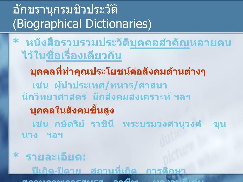 อักขรานุกรมชีวประวัติ (Biographical Dictionaries) * หนังสือรวบรวมประวัติบุคคลสำคัญหลายคน ไว้ในชื่อเรื่องเดียวกัน บุคคลที่ทำคุณประโยชน์ต่อสังคมด้านต่าง